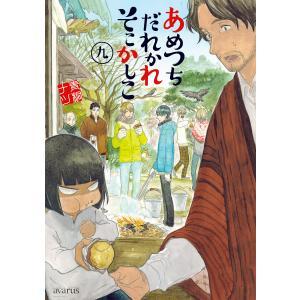 あめつちだれかれそこかしこ(9) 電子書籍版 / 青桐ナツ(著)