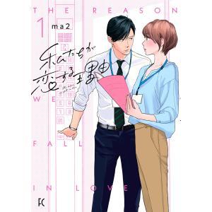 私たちが恋する理由(1)【電子限定特典付】 電子書籍版 / ma2