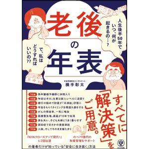 老後の年表 人生後半50年でいつ、何が起きるの…? で、私はどうすればいいの?? 電子書籍版 / 著:横手彰太 ebookjapan