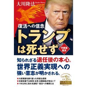 トランプは死せず ―復活への信念― 電子書籍版 / 著:大川隆法|ebookjapan