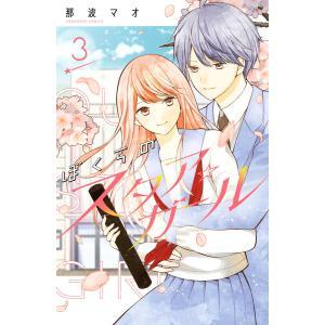 ぼくらのスタア☆ガール (3) 電子書籍版 / 那波マオ|ebookjapan