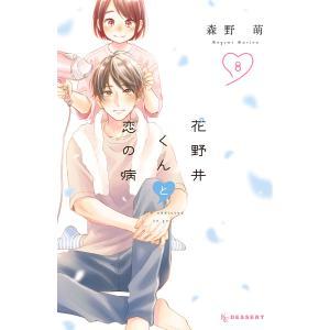 花野井くんと恋の病 (8) 電子書籍版 / 森野萌