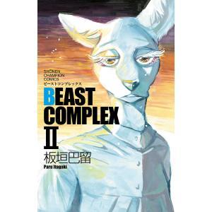 BEAST COMPLEX (2) 電子書籍版 / 板垣巴留|ebookjapan