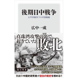 後期日中戦争 太平洋戦争下の中国戦線 電子書籍版 / 著者:広中一成|ebookjapan