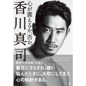心が震えるか、否か。 電子書籍版 / 著:香川真司 構成:ミムラユウスケ|ebookjapan
