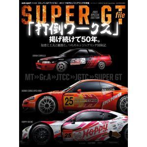 オートスポーツ 特別編集 SUPER GT file 2021 Special Edition 電子書籍版 / オートスポーツ 特別編集編集部|ebookjapan