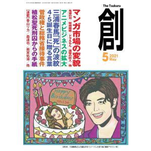 創(つくる) 2021年5月号 電子書籍版 / 創(つくる)編集部|ebookjapan