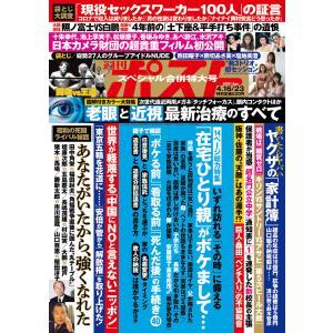 週刊ポスト 2021年4月16日・23日号 電子書籍版 / 週刊ポスト編集部|ebookjapan