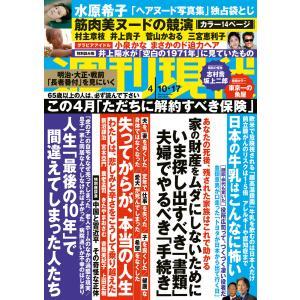 週刊現代 2021年4月10日・17日号 電子書籍版 / 週刊現代編集部|ebookjapan