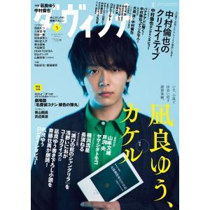 ダ・ヴィンチ 2021年5月号 電子書籍版 / 著者:ダ・ヴィンチ編集部|ebookjapan