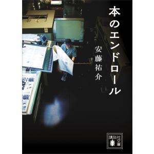本のエンドロール 電子書籍版 / 安藤祐介|ebookjapan