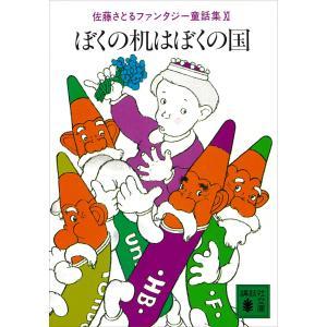 ぼくの机はぼくの国 佐藤さとるファンタジー童話集11 電子書籍版 / 佐藤さとる 村上勉|ebookjapan