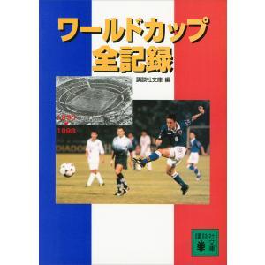 ワールドカップ全記録 電子書籍版 / 講談社文庫|ebookjapan