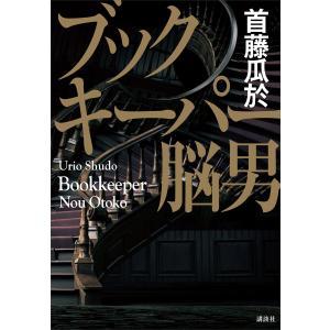 ブックキーパー 脳男 電子書籍版 / 首藤瓜於|ebookjapan