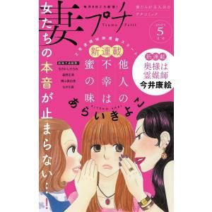 妻プチ 2021年5月号(2021年4月8日発売) 電子書籍版 / プチコミック編集部|ebookjapan