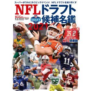 NFLドラフト候補名鑑2021 電子書籍版 / アメリカンフットボール・マガジン編集部|ebookjapan