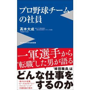 プロ野球チームの社員 電子書籍版 / 高木大成|ebookjapan