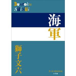 P+D BOOKS 海軍 電子書籍版 / 獅子文六 ebookjapan