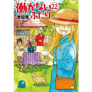 働かないふたり 22巻 電子書籍版 / 吉田覚|ebookjapan