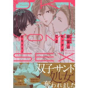 除霊はセックスです【コミックス版】 電子書籍版 / 彩月ユリィ ebookjapan