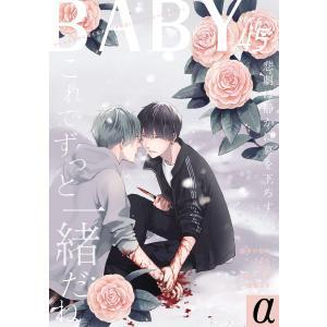 BABY vol.45α 電子書籍版 / アンソロジー|ebookjapan