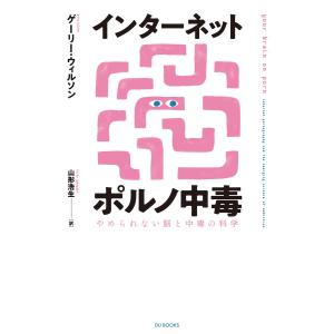 インターネットポルノ中毒 やめられない脳と中毒の科学 電子書籍版 / 著:ゲーリー・ウィルソン 訳:...