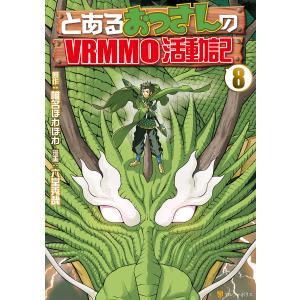 とあるおっさんのVRMMO活動記8 電子書籍版 / 漫画:六堂秀哉 原作:椎名ほわほわ