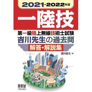 2021-2022年版 第一級陸上無線技術士試験 吉川先生の過去問解答・解説集 電子書籍版 / 著:...