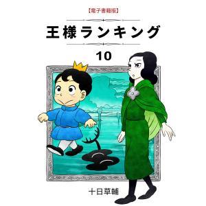 王様ランキング(10) 電子書籍版 / 著:十日草輔|ebookjapan
