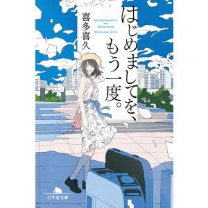 はじめましてを、もう一度。 電子書籍版 / 著:喜多喜久|ebookjapan
