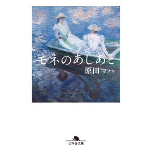 モネのあしあと 電子書籍版 / 著:原田マハ|ebookjapan