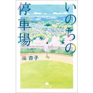 いのちの停車場 電子書籍版 / 著:南杏子|ebookjapan