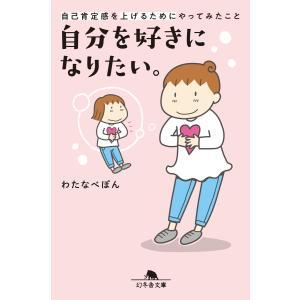 自分を好きになりたい。自己肯定感を上げるためにやってみたこと 電子書籍版 / 著:わたなべぽん|ebookjapan