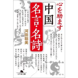 心を励ます中国名言・名詩 電子書籍版 / 著:河田聡美|ebookjapan