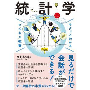 サクッとわかる ビジネス教養 統計学 電子書籍版 / 監修:今野紀雄 ebookjapan