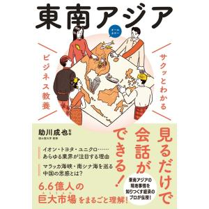 サクッとわかる ビジネス教養 東南アジア 電子書籍版 / 監修:助川成也 ebookjapan