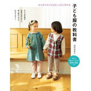 子ども服の教科書 電子書籍版 / 著者:清松加奈子 ebookjapan