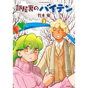 部屋裏のバイテン (2) 電子書籍版 / 竹本泉|ebookjapan