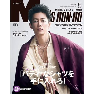 MEN'S NON-NO 2021年5月号 電子書籍版 / 集英社 ebookjapan