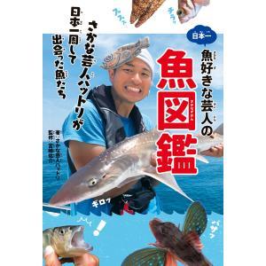 日本一魚好きな芸人の魚図鑑 さかな芸人ハットリが日本一周して出会った魚たち 電子書籍版 / 著者:さかな芸人ハットリ 監修:宮崎佑介 ebookjapan