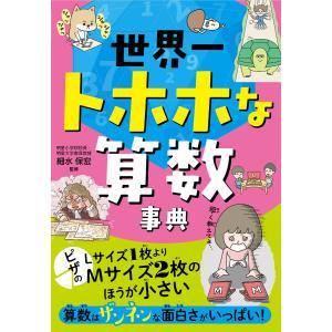 世界一トホホな算数事典 電子書籍版 / 監修:細水保宏 ebookjapan