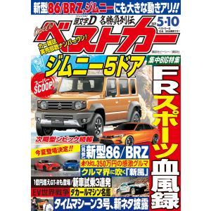 ベストカー 2021年 5月10日号 電子書籍版 / ベストカー編集部 ebookjapan