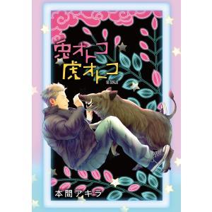 花丸漫画 兎オトコ虎オトコ 第18話 電子書籍版 / 本間アキラ|ebookjapan