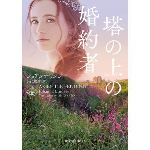 塔の上の婚約者 電子書籍版 / ジョアンナ・リンジー/さとう史緒|ebookjapan