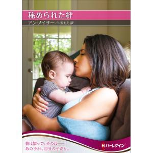 秘められた絆【ハーレクインSP文庫版】 電子書籍版 / アン・メイザー/中原もえ|ebookjapan