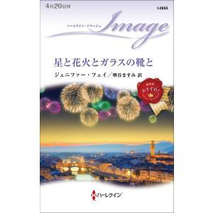 星と花火とガラスの靴と 電子書籍版 / ジェニファー・フェイ/堺谷ますみ|ebookjapan