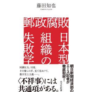 郵政腐敗 日本型組織の失敗学 電子書籍版 / 藤田知也|ebookjapan