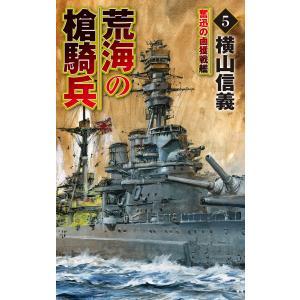 荒海の槍騎兵5 奮迅の鹵獲戦艦 電子書籍版 / 横山信義 著|ebookjapan