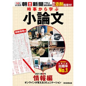 時事から学ぶ小論文 2021 第2号 電子書籍版 / 朝日新聞社教育総合本部 ebookjapan