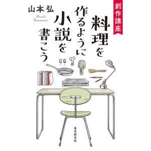 創作講座 料理を作るように小説を書こう 電子書籍版 / 山本弘|ebookjapan